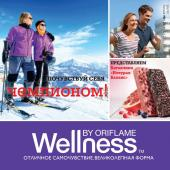 Каталог wellness by Oriflame №1 2014, страница 1