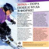 Каталог wellness by Oriflame №1 2014, страница 2