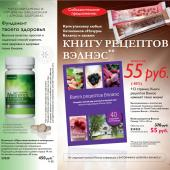 Каталог wellness by Oriflame №1 2014, страница 3