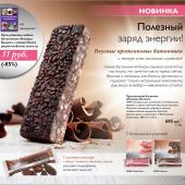 Каталог wellness by Oriflame №1 2014, страница 5