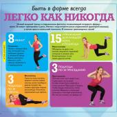 Каталог wellness by Oriflame №1 2014, страница 6
