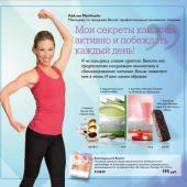 Каталог wellness by Oriflame №1 2014, страница 7