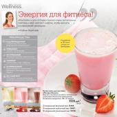 Каталог wellness by Oriflame №1 2014, страница 8