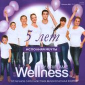 Каталог wellness wellness by oriflame №2 2014, страница 1