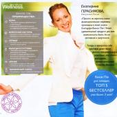 Каталог wellness wellness by oriflame №2 2014, страница 4