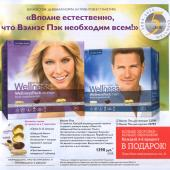 Каталог wellness wellness by oriflame №2 2014, страница 5