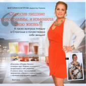 Каталог wellness wellness by oriflame №2 2014, страница 7