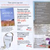 Каталог wellness wellness by oriflame №2 2014, страница 8