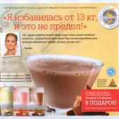 Каталог wellness wellness by oriflame №2 2014, страница 9