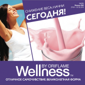 Каталог wellness _by_Oriflame_2_2015, страница 1