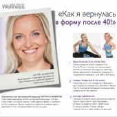 Каталог wellness _by_Oriflame_2_2015, страница 2