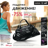 Каталог wellness _by_Oriflame_2_2015, страница 3