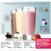 Каталог wellness _by_Oriflame_2_2015, страница 9