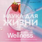 Каталог wellness by oriflame №3 2014, страница 1