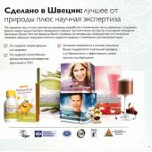 Каталог wellness by oriflame №3 2014, страница 3
