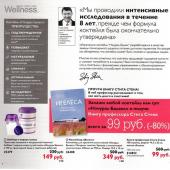 Каталог wellness by oriflame №3 2014, страница 4