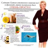 Каталог wellness by oriflame №3 2014, страница 6