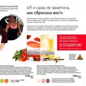 Каталог wellness by oriflame №3 2014, страница 7