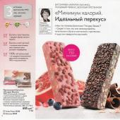 Каталог wellness by oriflame №3 2014, страница 8