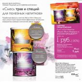 Каталог wellness by oriflame №3 2014, страница 9