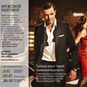 Мужской каталог Орифлейм для мужчин №1, страница 2