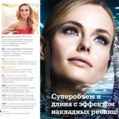 Каталог косметики Орифлейм №2 2014, страница 4