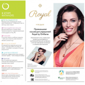 Каталог косметики орифлейм 01 2015, страница 4