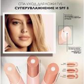 Каталог косметики орифлейм 01 2015, страница 6