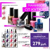 Каталог косметики орифлейм 01 2015, страница 31