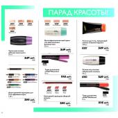 Каталог косметики орифлейм 01 2015, страница 36