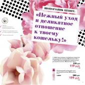 Каталог косметики орифлейм 1 2016, страница 19