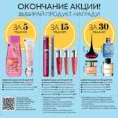 Каталог косметики орифлейм 1 2018, страница 8