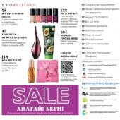 Каталог косметики орифлейм 1 2018, страница 9