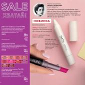 Каталог косметики орифлейм 1 2018, страница 12