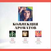 Каталог косметики орифлейм 01 2019, страница 51