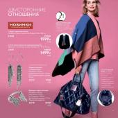 Каталог косметики орифлейм 01 2019, страница 61