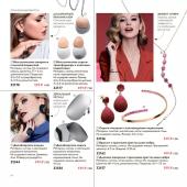 Каталог косметики орифлейм 01 2019, страница 64