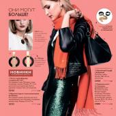 Каталог косметики орифлейм 01 2019, страница 65