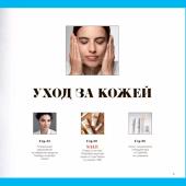 Каталог косметики орифлейм 01 2019, страница 81