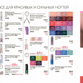 Каталог косметики орифлейм 01 2019, страница 104