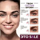 Каталог косметики орифлейм 01 2019, страница 118