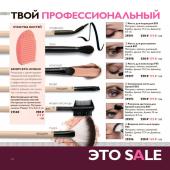 Каталог косметики орифлейм 01 2019, страница 124