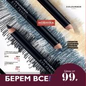 Каталог косметики орифлейм 01 2019, страница 129