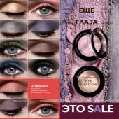 Каталог косметики орифлейм 01 2019, страница 130