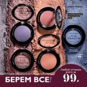 Каталог косметики орифлейм 01 2019, страница 131