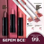 Каталог косметики орифлейм 01 2019, страница 133
