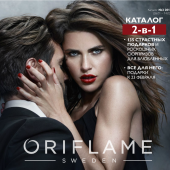 Каталог косметики орифлейм 02 2015, страница 1