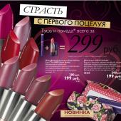 Каталог косметики орифлейм 02 2015, страница 9