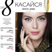 Каталог косметики орифлейм 02 2017, страница 19