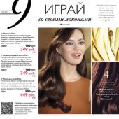 Каталог косметики орифлейм 02 2017, страница 20